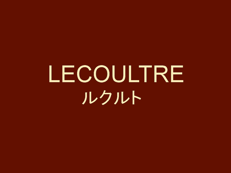 LECOULTRE ルクルトの歴史