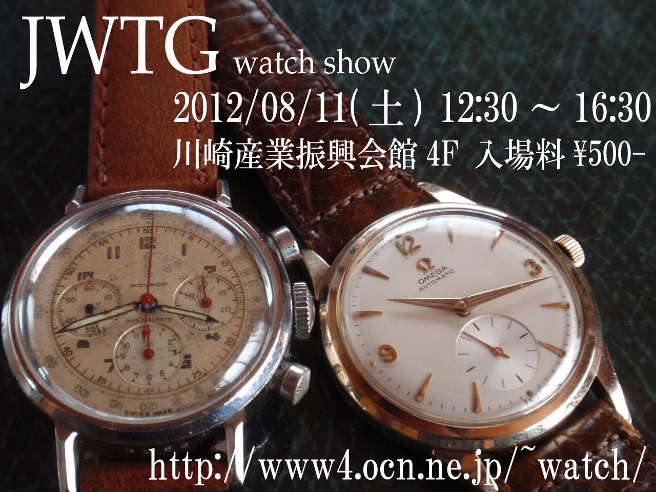 第7回 JWTG watch show 開催 当店も出店します。