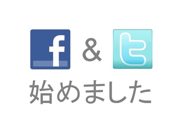 FacebookとTwitterを始めました