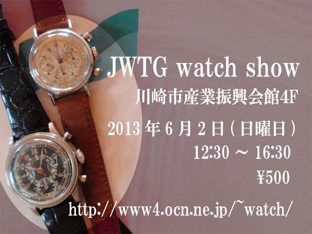 第10回JWTG watch show