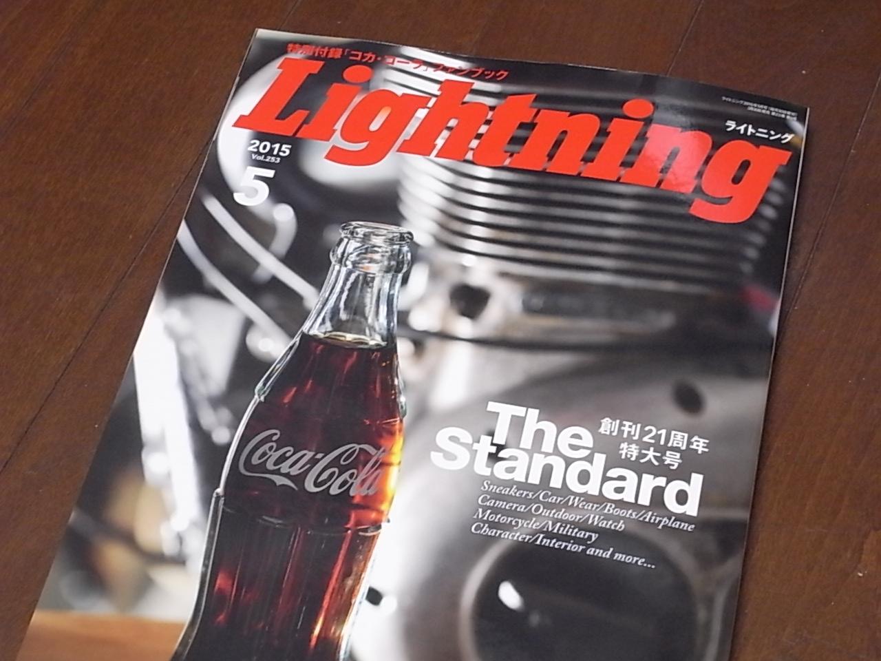 ライトニング5月号発売!当店も掲載されています!