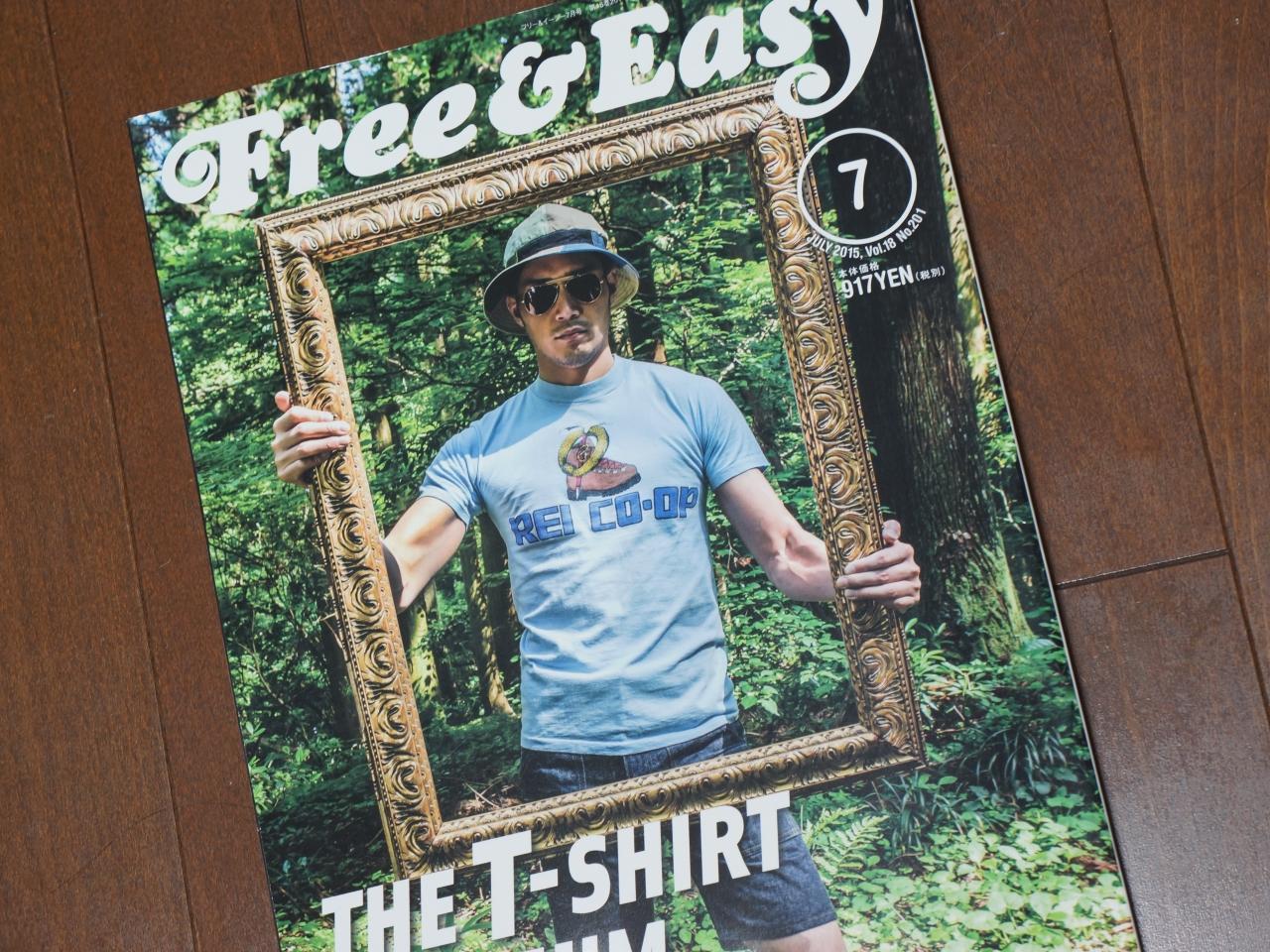 「Free&Easy」7月号発売 当店も掲載されています