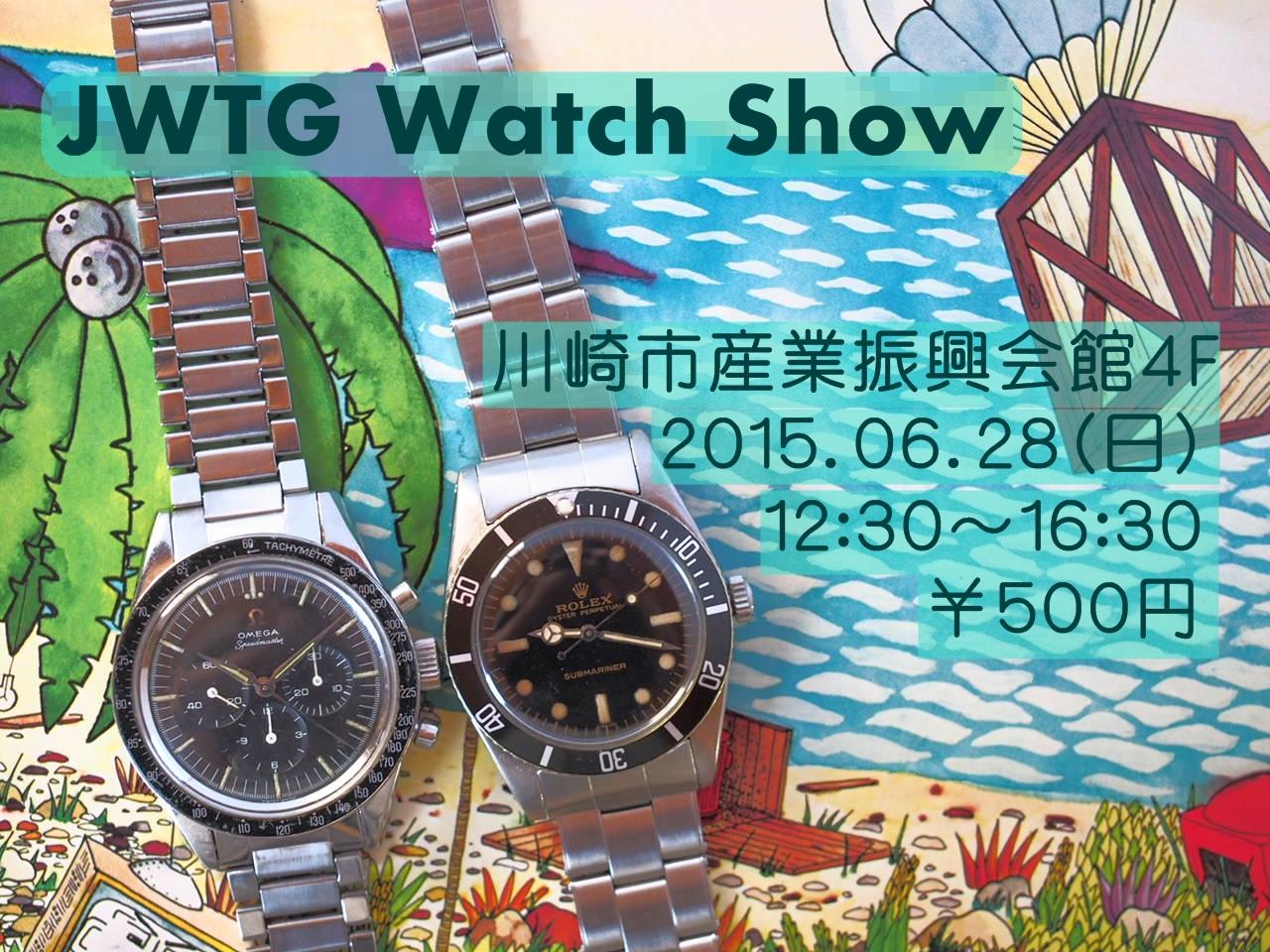 第18回 JWTG watch show開催!当店も出店します!