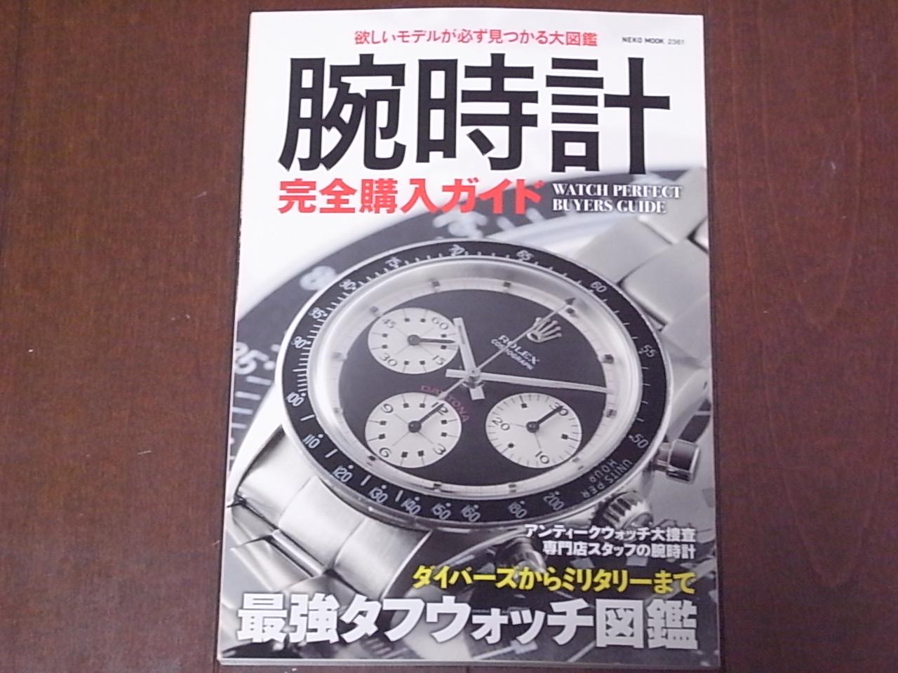 腕時計完全購入ガイド 発売 コンビニ限定!