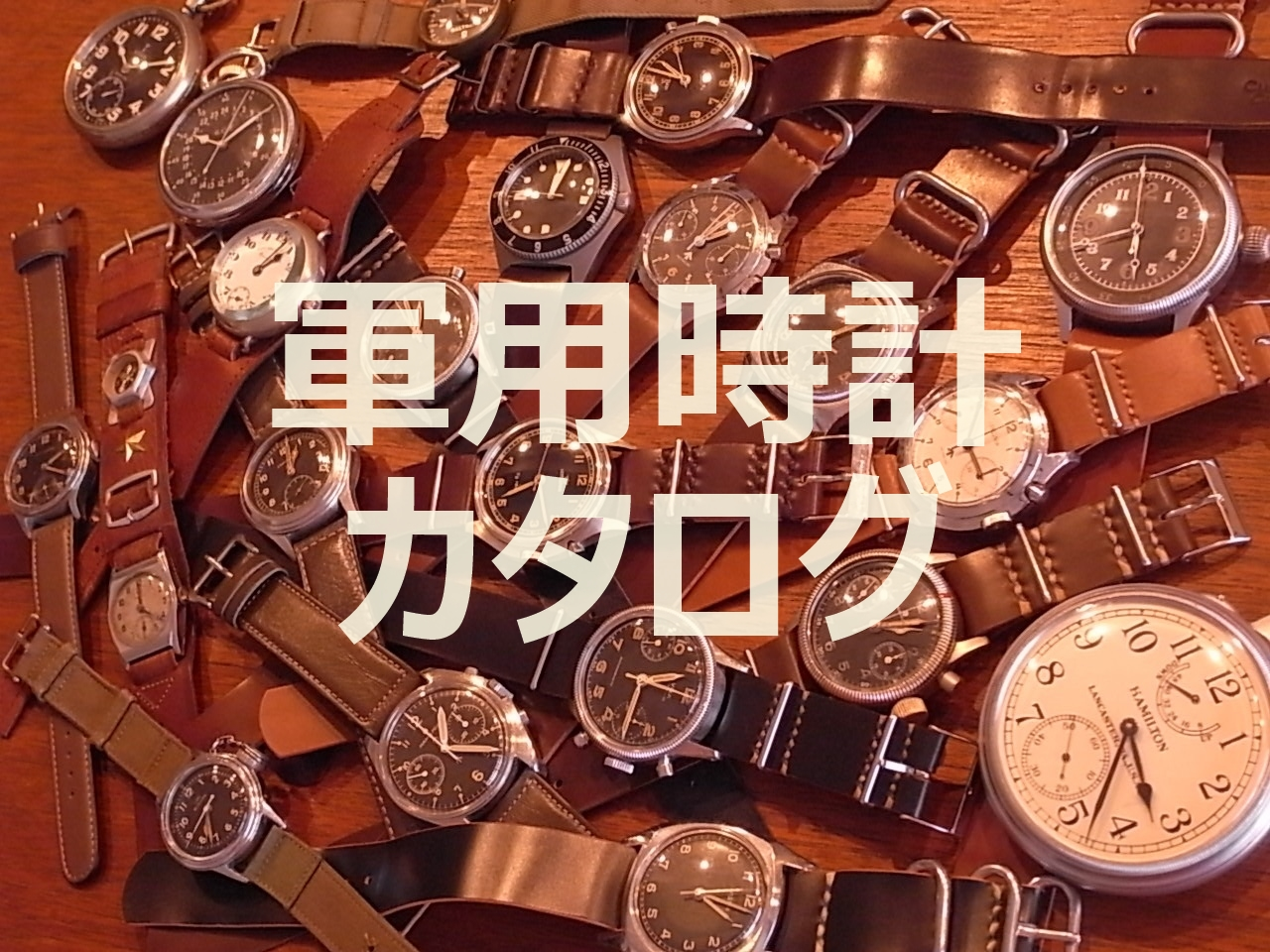 NEWコンテンツ! 軍用時計カタログ!