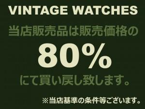 当店販売時計、販売価格の80%にて買い戻し