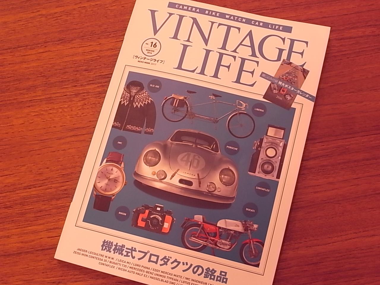 ヴィンテージライフ Vol.16発売!当店も紹介されています。