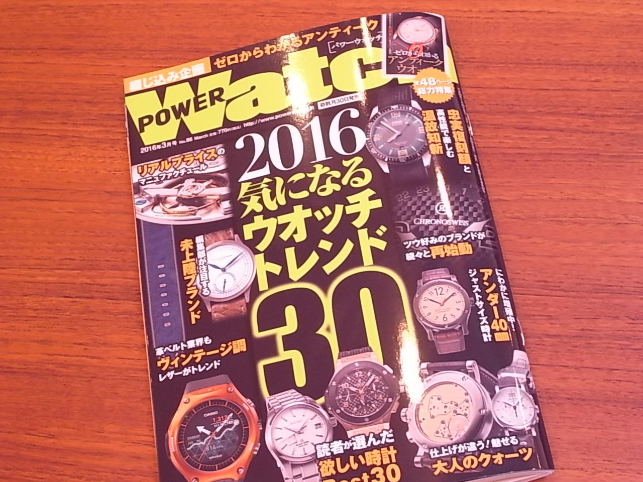 パワーウォッチ 3月号発売 当店の商品も掲載されています