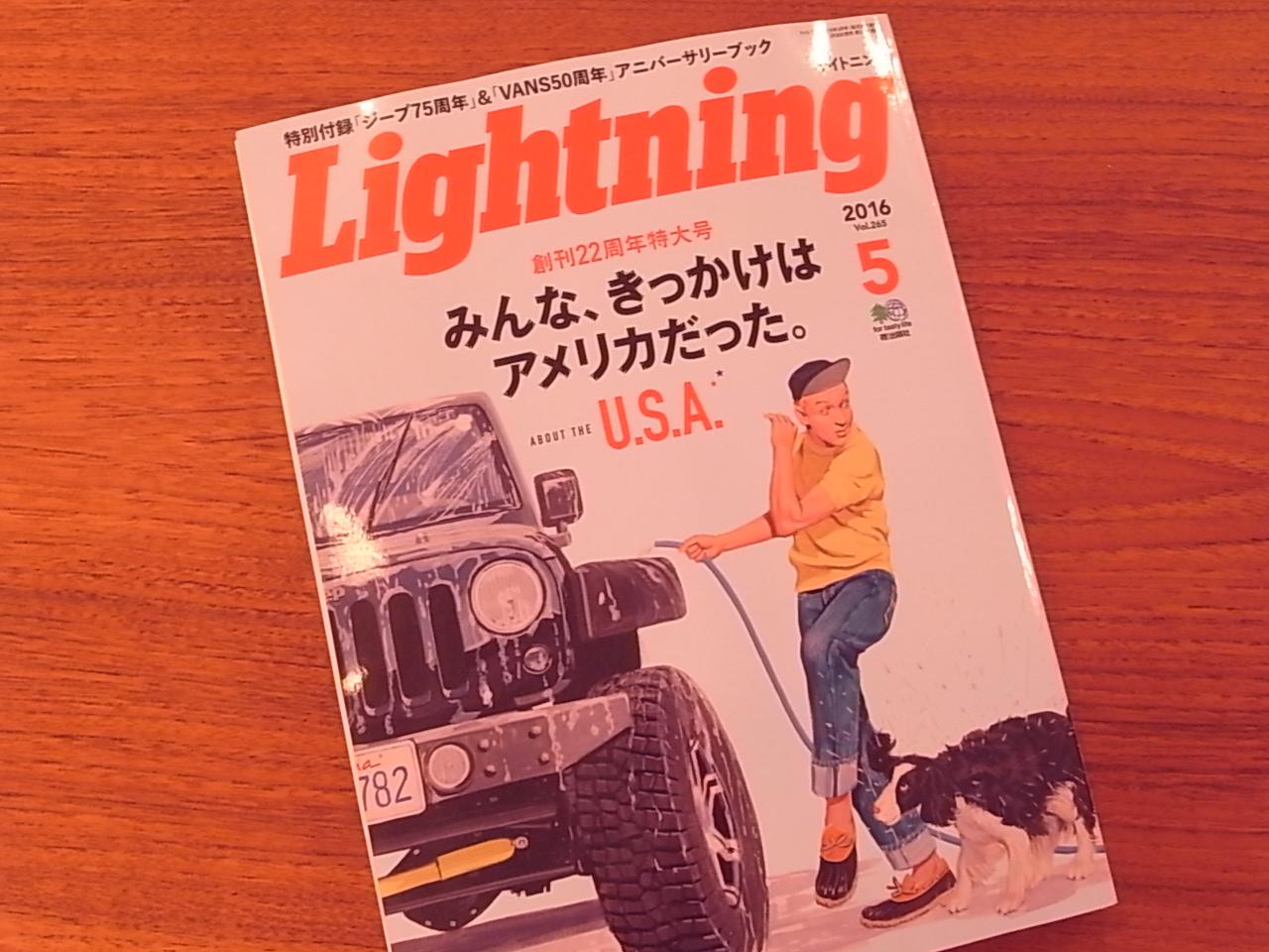 ライトニング 創刊22周年特大号 発売!