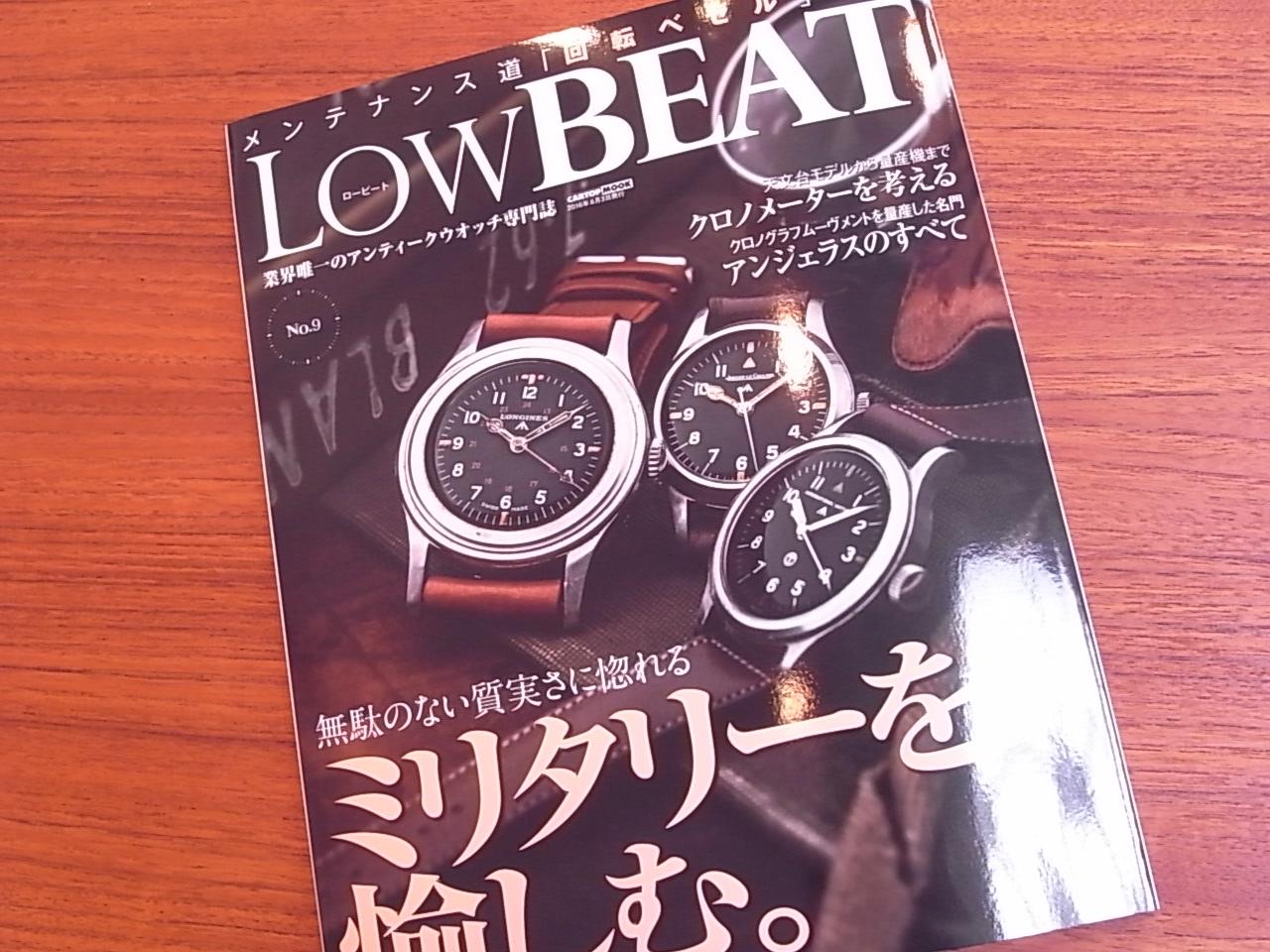 LowBEAT(ロービート)No.9発売 巻頭特集はミリタリーです!