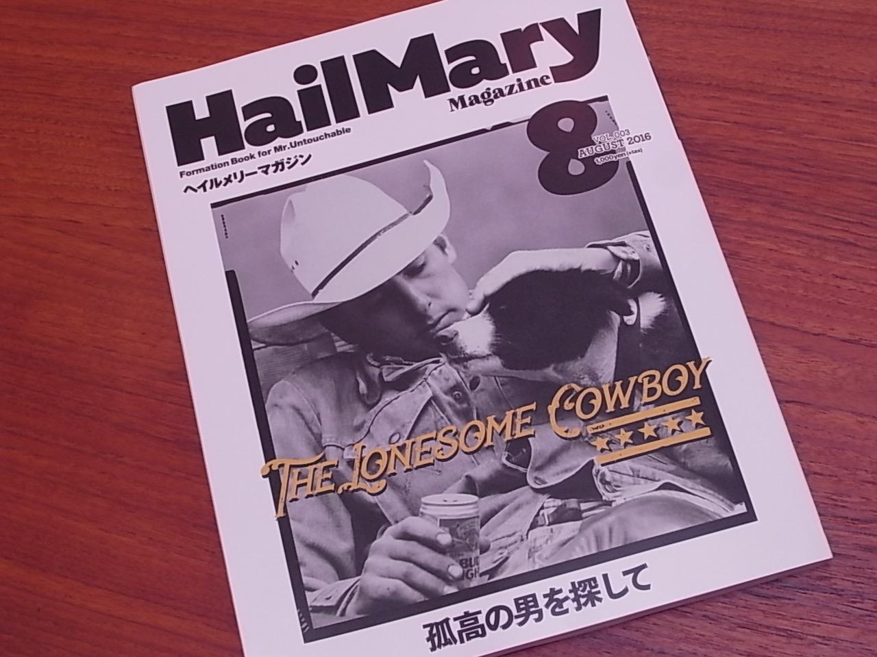 ヘイルメリーマガジン8月号に当店が紹介されました