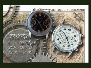 第21回 JWTG watch show開催!東京交通会館3F