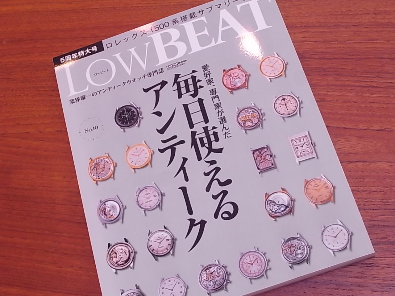 LowBEAT(ロービート)No.10 発売 第2回ミリタリー特集