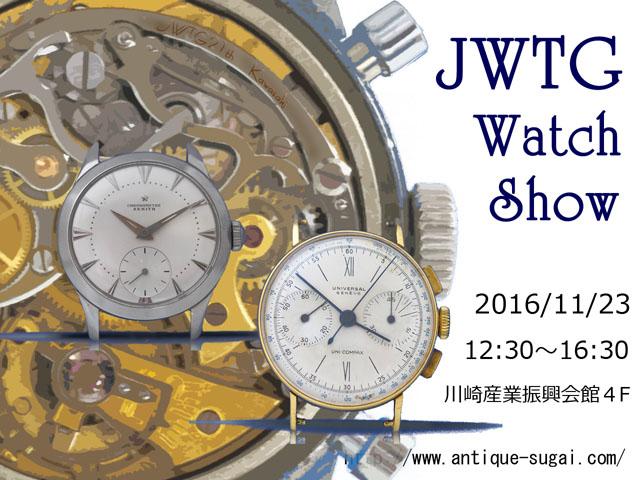 第22回 JWTG watch show開催!当店も出店します!