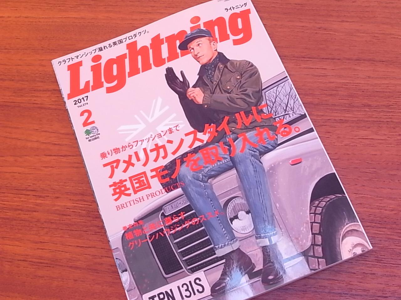 ライトニング 2月号 Vol.274 発売!
