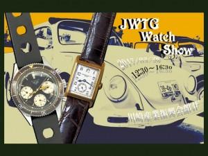 第23回 JWTG watch show開催!当店も出店します!