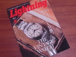 ライトニング 8月号 発売 第一特集はヴィンテージウォッチ