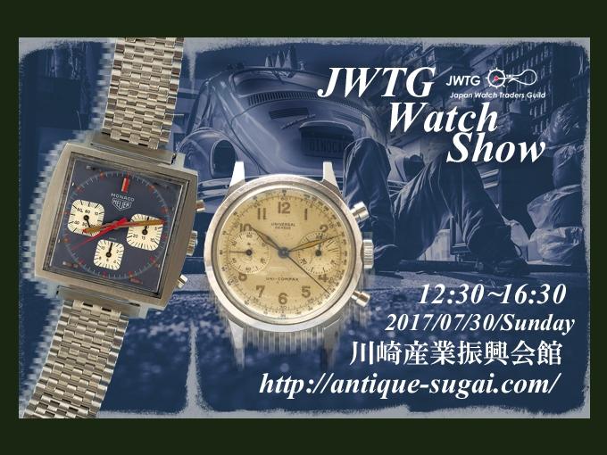 第24回 JWTG watch show開催!当店も出店します!