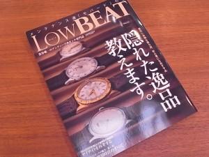 LowBEAT(ロービート)No.12 発売 第4回ミリタリー特集(アメリカ軍)