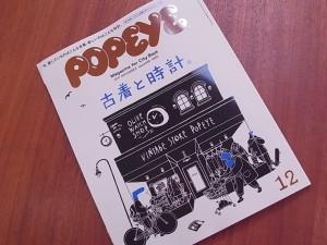 POPEYE(ポパイ)12月号発売「古着と時計」