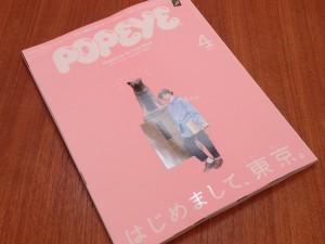POPEYE(ポパイ)4月号発売「はじめまして、東京。」