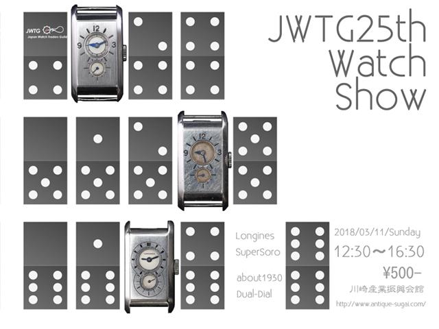 第25回 JWTG watch show開催!当店も出店します!