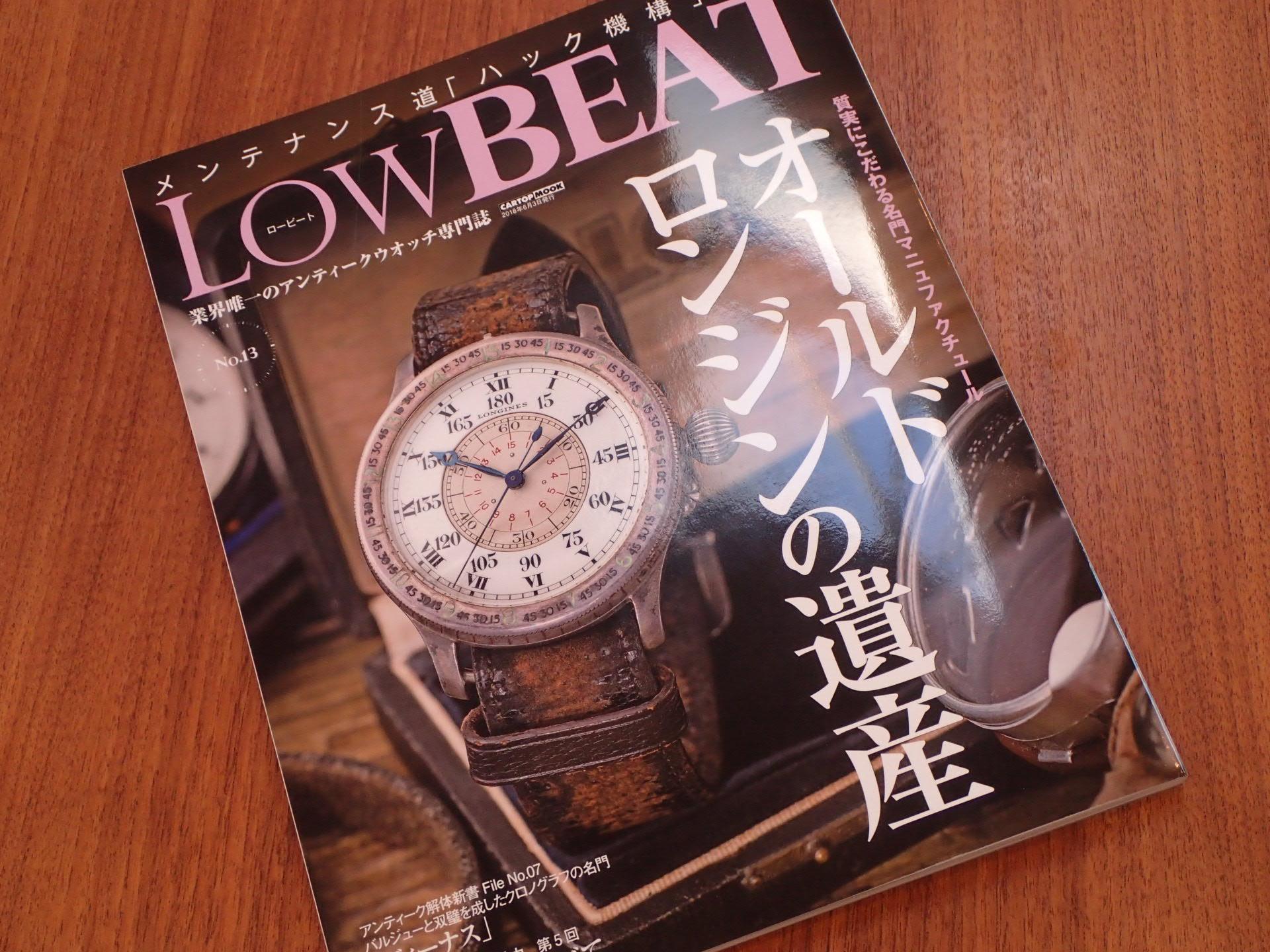 LowBEAT(ロービート)No.13 発売 第5回ミリタリー特集(旧日本軍・自衛隊)