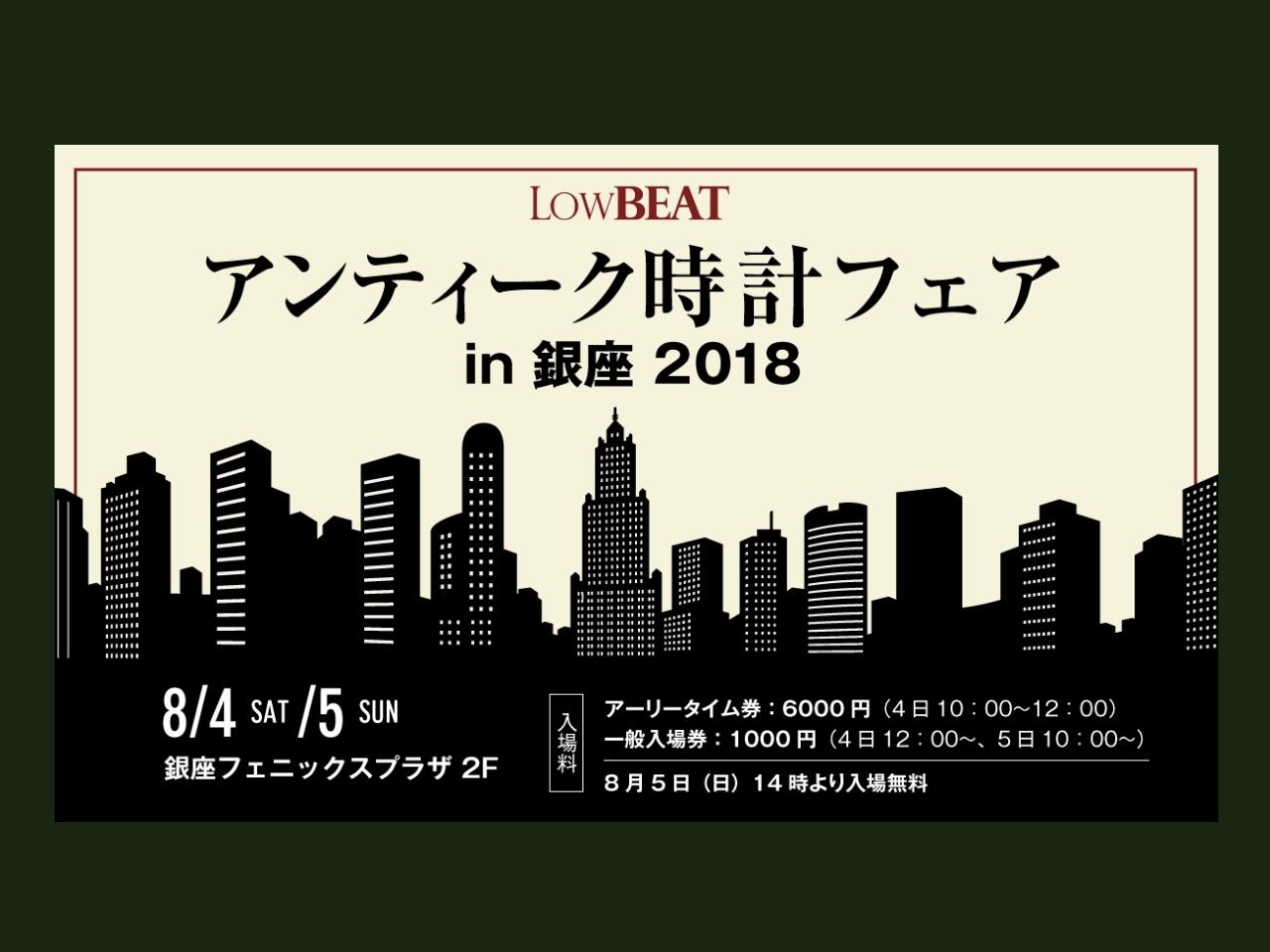 LowBEAT アンティーク時計フェア in 銀座 開催! 当店も出店します。