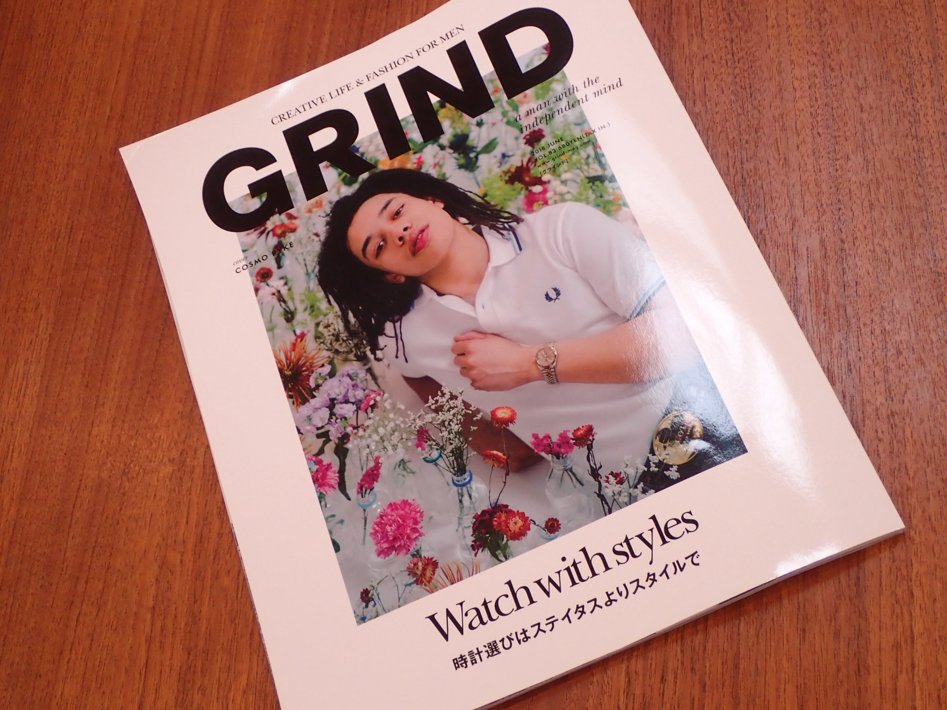 「GRIND(グラインド)」Vol.83 発売