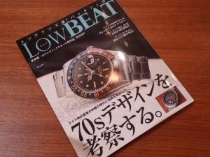 LowBEAT(ロービート)No.14 発売 第6回ミリタリー特集(その他軍)