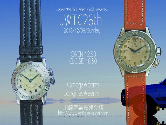 第26回 JWTG watch show開催!当店も出店します!