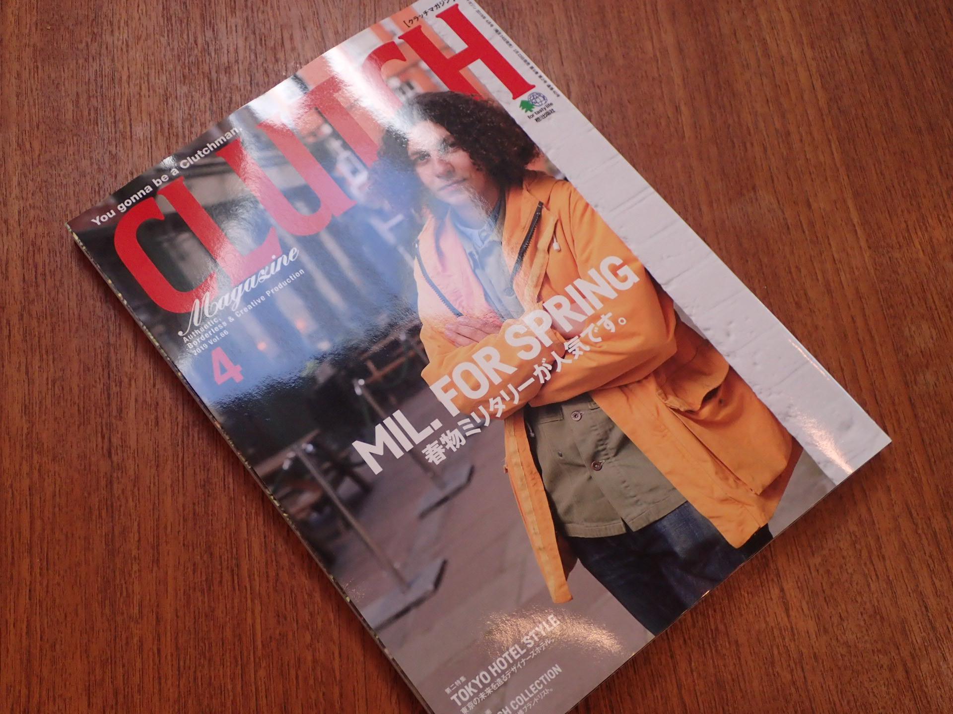 クラッチマガジン 4月号発売 当店の時計が紹介されました。