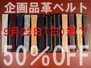9月22日終了! 特別セール!! 対象品ベルト50%OFF