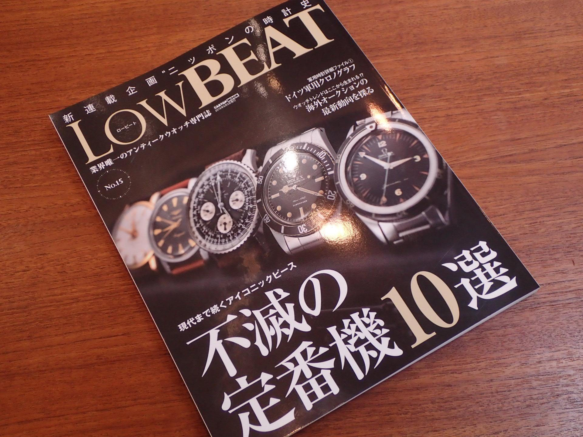 LowBEAT(ロービート)No.15 発売 ドイツ軍用クロノグラフ