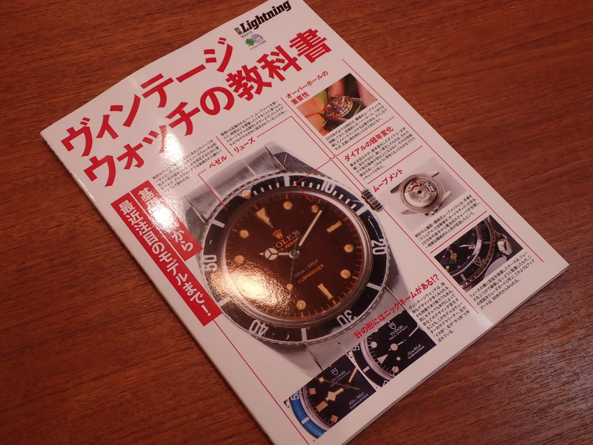別冊ライトニング ヴィンテージウォッチの教科書 発売!